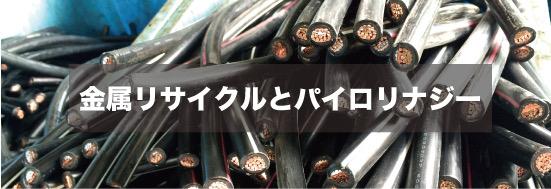 金属リサイクルとパイロリナジー